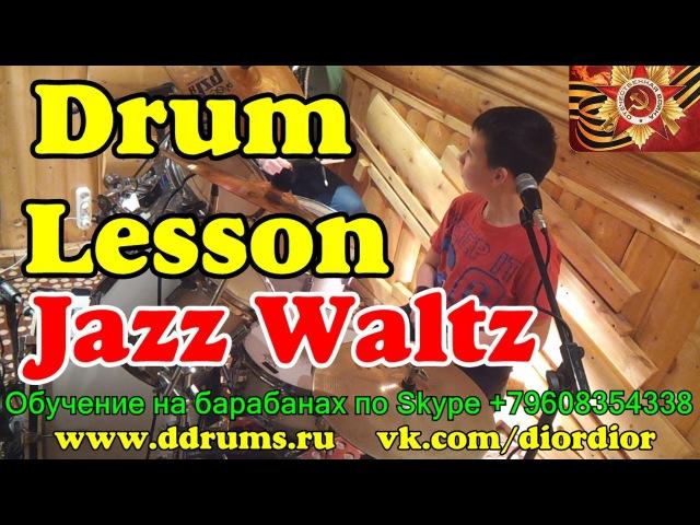 Джаз Вальс На Барабанах - Обучающий Урок Посвящённый Празднику Великой Победы 9 Мая   Jazz Waltz 3/4