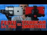 Steadicam Smoothee vs Feiyu G4 Pro