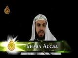 Шейх Билял Ассад-Заслужившие Рай
