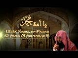 Шейх Халид ар-Рашид - О Умма Мухаммада