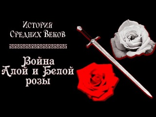 Война Алой и Белой розы (рус.) История средних веков.