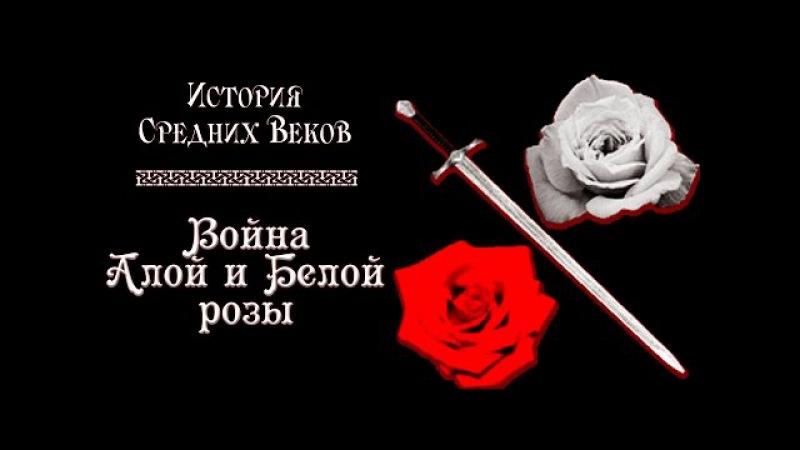 53. Война Алой и Белой розы (рус.) История средних веков.
