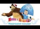 Маша и Медведь - Новогодний концерт. Сборник весёлых песен про зиму и Новый Год 2...