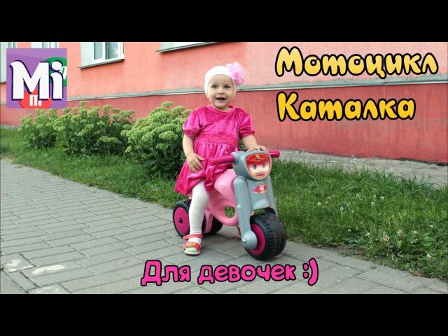 Детский Мотоцикл Каталка. Розовая Машинка для Девочек. Pink Bike for Girls