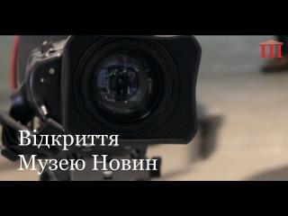 Ш-ТБ   Ш-Спецвипуски  Відкриття Музею Новин