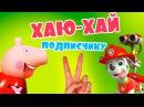 Свинка Пеппа и щенячий патруль мультик все серии подряд на русском Peppa Pig Paw Patrol