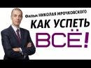 Как Успеть Все! / Фильм Николая Мрочковского