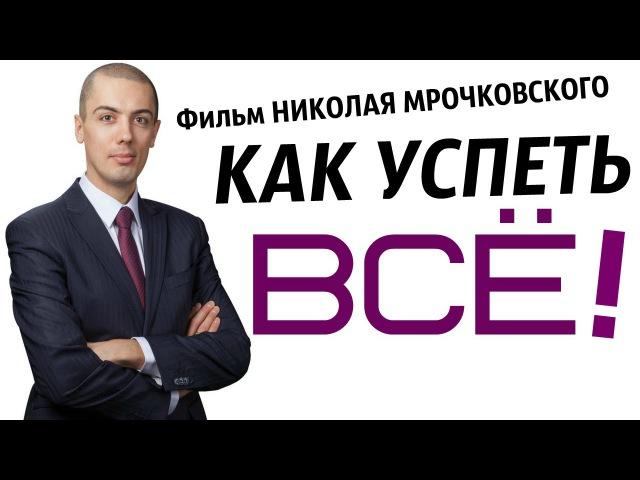 Как Успеть Все Фильм Николая Мрочковского