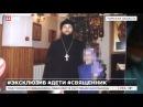 Томского священнослужителя обвиняют в растлении школьницы