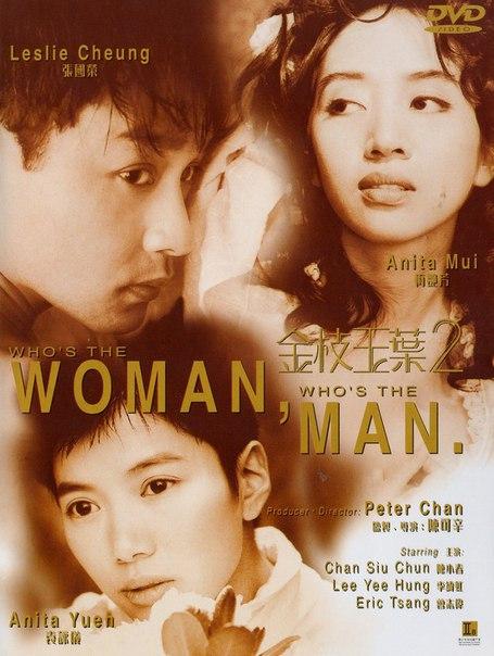 Кто женщина, кто мужчина (суб)