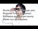 Нуртас Ансайды жаным текст mp4
