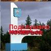 Подслушано Ноябрьск(ЯНАО)