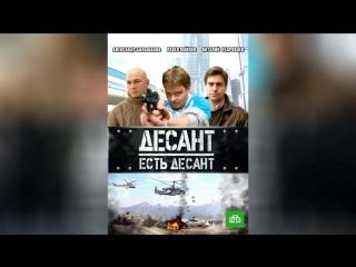 Десант есть десант (2010) |