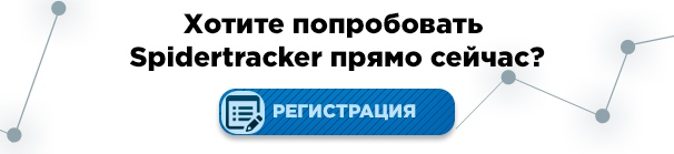 /away.php?to=https%3A%2F%2Fspidertracker.ru%2Fuser%2Fchoose-plan