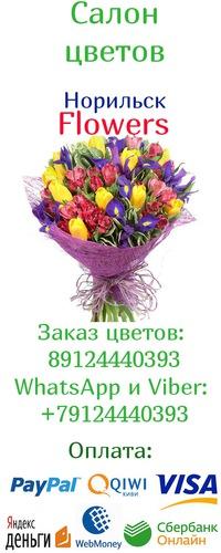 Цветы с доставкой в норильске