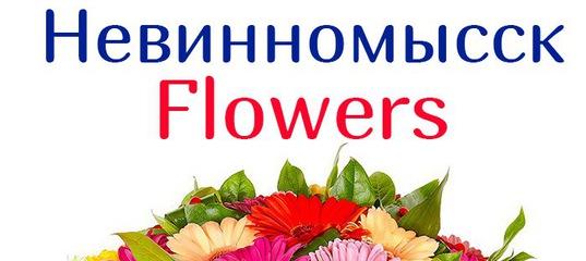 Доставка цветов невинномысск