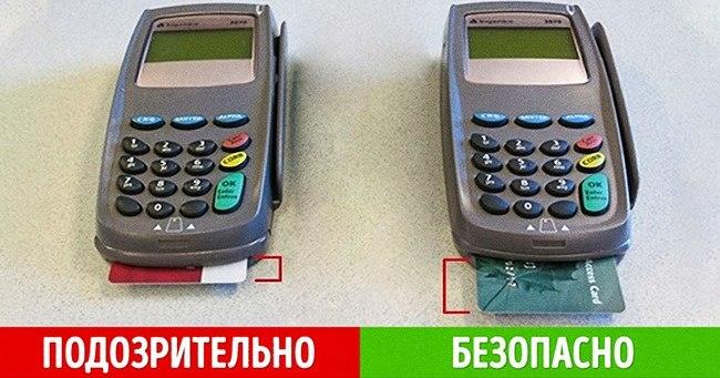подозрительный терминал оплаты