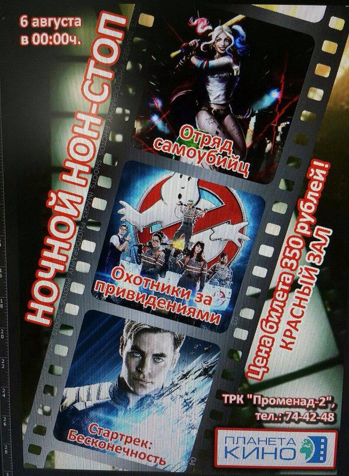 214 кинотеатр планета кино