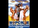 Морское приключение - Boat Trip (2002)