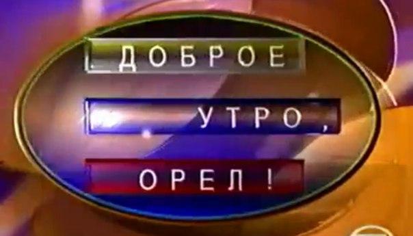 """Доброе утро, Орёл (ГТРК """"Орёл"""", 2001) Нос"""
