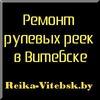 Ремонт рулевых реек в Витебске   Reika-Vitebsk.b