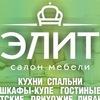 """Мебель """"ЭЛИТ"""" г. Бугульма, Лениногорск"""