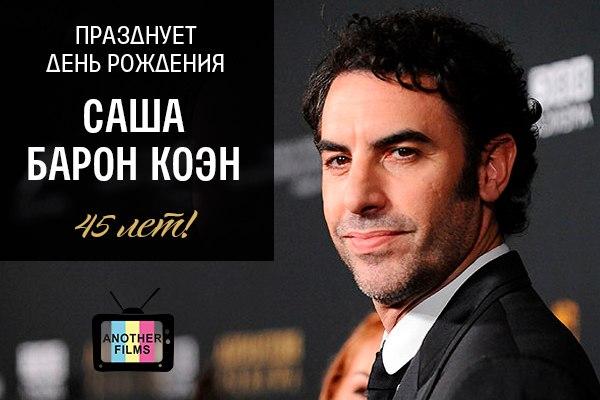#Sacha_Baron_Cohen  #birthday