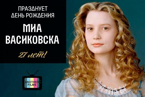 #Mia_Wasikowska  #birthday
