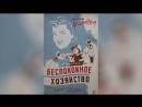 Беспокойное хозяйство (1946) |
