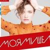 «Моя Мишель», 23 марта в «Максимилианс» Самара