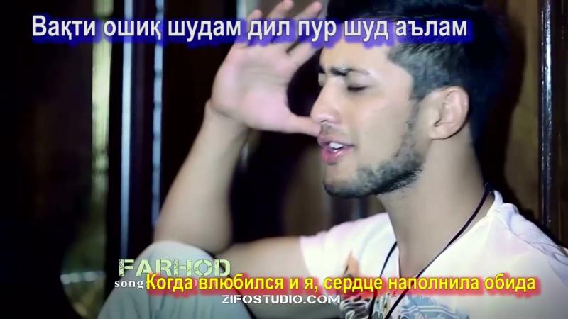 Фарходи Кухкан - Дили ошик