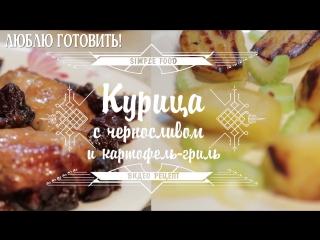 Курица с черносливом и картофель-гриль
