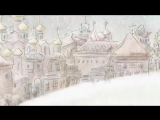 """""""Про Василия Блаженного. Московская легенда"""" - очень хороший добрый мультфильм"""