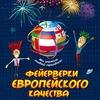 Тот самый фейерверк - фейерверки в Красноярске!