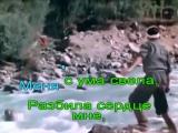 Рашид Бейбутов - Я Встретил Девушку ( караоке ) бэк