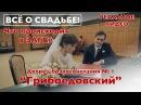 Грибоедовский ЗАГС Москвы. Реальное видео.