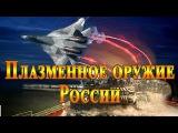 Плазменное оружие России бластер индивидуальное оружие будущего видео