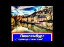 ЛЮКСЕМБУРГ | САМОЕ БОГАТОЕ НАСЕЛЕНИЕ В ЕВРОПЕ!