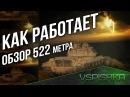 Как работает Обзор 522 метра в World of Tanks