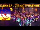 Театр «Байкал» на шоу «Танцуют все!». 7 выпуск