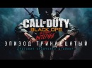 Call of Duty Black OPS 13 ДРАГОВИЧ КРАВЧЕНКО ШТАЙНЕР