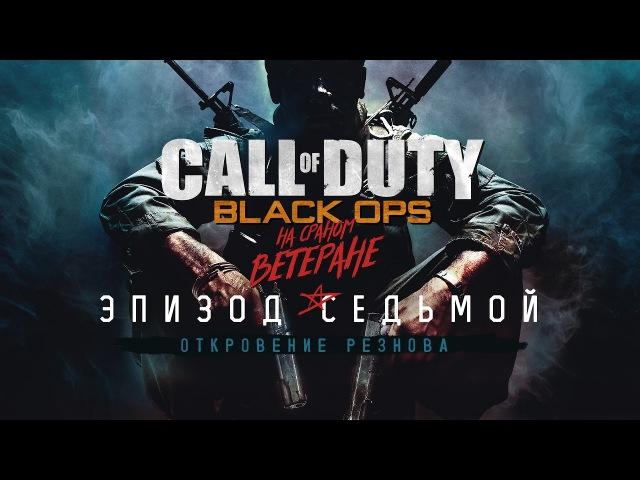 [Call of Duty Black OPS] 7 - ОТКРОВЕНИЕ РЕЗНОВА
