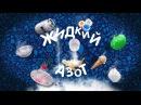 Научное шоу с жидким азотом и крио мороженым