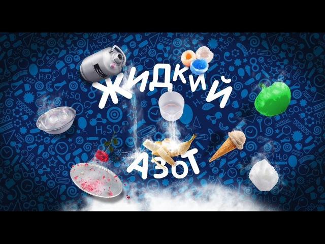 Научное шоу с жидким азотом и крио-мороженым!