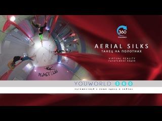 Aerial Silks - VR format 360 (VR Dancing girls) Танец на полотнах виртуальной реальности 360