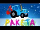 РАКЕТА - Развивающий мультик песенка для детей малышей про Синий трактор космос ...