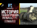 История танкостроения №1 Renault FT от EliteDualistTv World of Tanks
