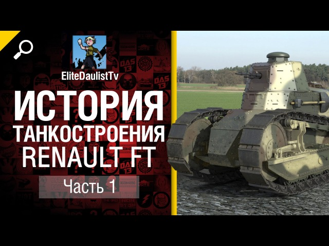 История танкостроения №1 - Renault FT - от EliteDualistTv [World of Tanks]