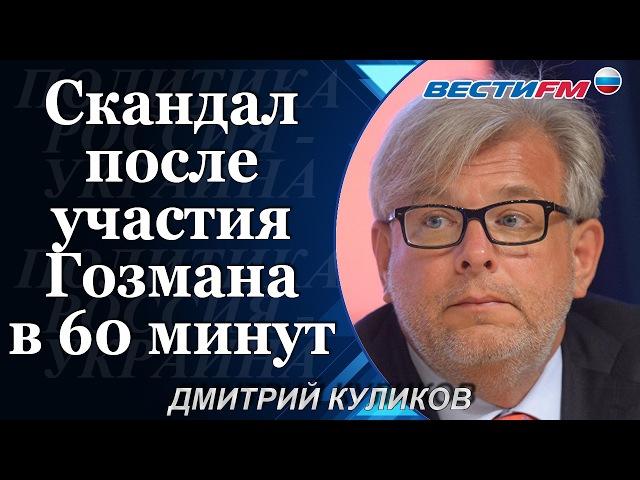 Дмитрий Куликов Скандал после участия Гозмана в программе 60 минут Формула смыс