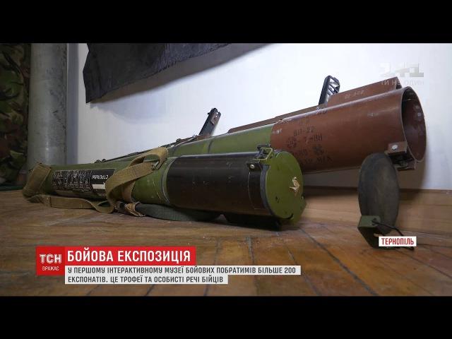Експонати війни з Донбасу: у Тернополі відкрили інтерактивний Музей бойових поб...